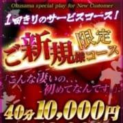 「ご新規様限定!40分10000円!」01/17(木) 16:11 | 濃厚即19妻のお得なニュース