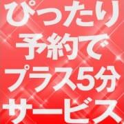 「ぴったり予約でプラス5分サービス♪」04/02(月) 12:10 | フリータイム~自遊旅行~のお得なニュース