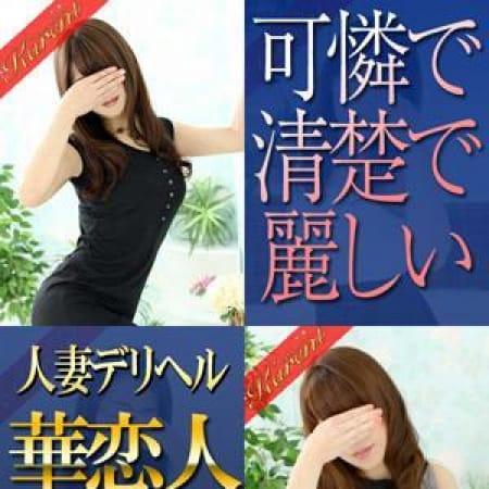 「◆◇気品溢れる極上奥様大集合♪◆◇」10/16(月) 11:28   華恋人~カレントのお得なニュース