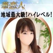 「◇◆本日も超美人人妻多数出勤!!◆◇」04/25(水) 16:34   華恋人~カレントのお得なニュース