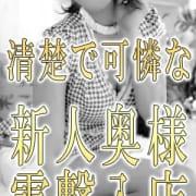 「☆☆電撃入店新人奥様【藤咲さん】出勤情報☆☆」05/21(月) 14:52 | 華恋人~カレントのお得なニュース