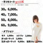 「【最安】6,000円!新設コースでお得にスッキリ!」08/11(火) 03:10 | I WISHのお得なニュース
