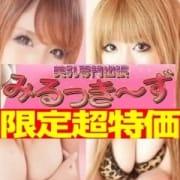 「抜きまくり天然美乳祭り!!!」11/13(火) 06:05 | 美乳専門出張 みるっき~ずのお得なニュース