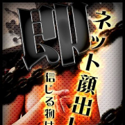 まりか|即アナ女AF伝説 池袋店 - 池袋風俗