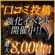 「口コミ割引強化イベント開催!!」08/12(水) 17:21 | 蜜系アロマ&回春エステ~エナジー~Energyのお得なニュース