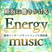 「◆細胞に働きかけるEnergy Music◆ 入荷しました!」09/25(土) 18:29 | 蜜系アロマ&回春エステ~エナジー~Energyのお得なニュース