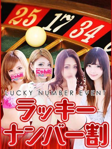ラッキーナンバー|にゃんだ☆Full☆Mix - 池袋風俗