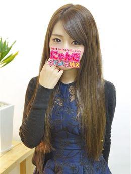 えみか | にゃんだ☆Full☆Mix - 池袋風俗