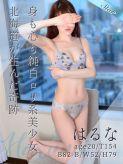 はるな|東京リップ 池袋店(旧:池袋Lip)でおすすめの女の子
