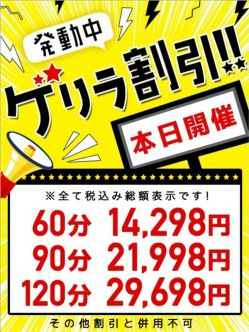 ゲリラ割引イベント|東京リップ 池袋店(旧:池袋Lip)でおすすめの女の子