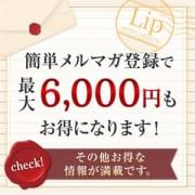 「絶対お得なメルマガキャンペーン♪」03/31(水) 11:15 | 池袋LIPのお得なニュース
