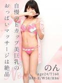 のん|東京メンズボディクリニック TMBC 池袋店(旧:池袋IBC)でおすすめの女の子