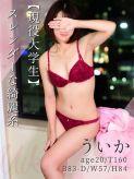 ういか|東京メンズボディクリニック TMBC 池袋店(旧:池袋IBC)でおすすめの女の子