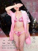 ここあ|東京メンズボディクリニック TMBC 池袋店(旧:池袋IBC)でおすすめの女の子