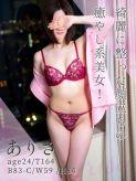 ありさ|東京メンズボディクリニック TMBC 池袋店(旧:池袋IBC)でおすすめの女の子