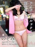 のぞみ|東京メンズボディクリニック TMBC 池袋店(旧:池袋IBC)でおすすめの女の子