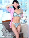 すずか 東京メンズボディクリニック TMBC 池袋店(旧:池袋IBC)でおすすめの女の子