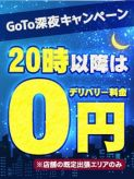 GoTo深夜キャンペーン 東京メンズボディクリニック TMBC 池袋店(旧:池袋IBC)でおすすめの女の子