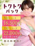 ☆トクトクパック☆|東京メンズボディクリニック TMBC 池袋店(旧:池袋IBC)でおすすめの女の子