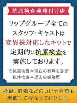 抗原検査を義務化|東京メンズボディクリニック TMBC 池袋店(旧:池袋IBC)で評判の女の子