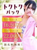 【トクトクパック】|東京メンズボディクリニック TMBC 池袋店(旧:池袋IBC)でおすすめの女の子