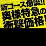 「70分¥7000!!」12/14(金) 19:13 | 激安!奥様特急池袋大塚店 日本最安!のお得なニュース