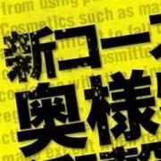「70分¥7000!!」03/25(月) 16:13   激安!奥様特急池袋大塚店 日本最安!のお得なニュース