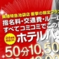 激安!奥様特急池袋大塚店 日本最安!の速報写真