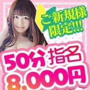 「50分8000円で指名&OP可能!」07/22(月) 14:20 | 鶯谷サンキューのお得なニュース