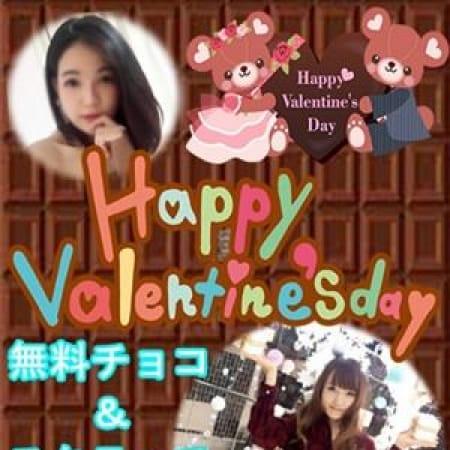 「バレンタインイベント開催中☆」05/23(水) 13:02 | タイガール鶯谷店のお得なニュース
