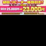 「限定割引実施中!!」12/15(土) 14:48   美人奥様グループのお得なニュース