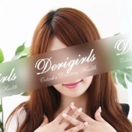 「曜日別イベント開催中!!」06/15(金) 21:36 | デリガールズのお得なニュース