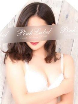 みゆか | ピンクレーベル - 大塚・巣鴨風俗