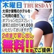 「木曜日イベント!!」06/18(金) 23:00   ピンクレーベルのお得なニュース