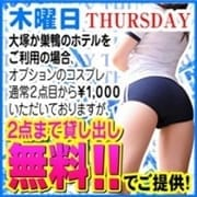 「木曜日イベント!!」07/27(火) 03:31 | ピンクレーベルのお得なニュース