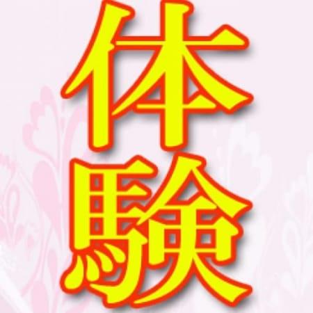 「【紫陽花】☆緊急体験入店速報☆」02/20(火) 19:46 | 紫陽花(あじさい)のお得なニュース