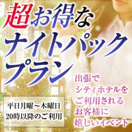 「【紫陽花】◆23区交通費無料!◆」11/16(木) 01:01 | 紫陽花(あじさい)のお得なニュース