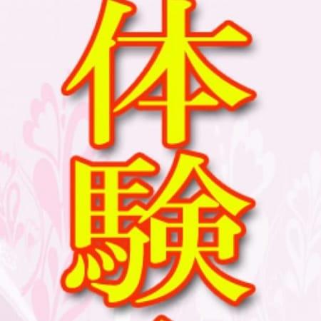 「【紫陽花】☆緊急体験入店速報☆」02/11(日) 11:39 | 紫陽花(あじさい)のお得なニュース