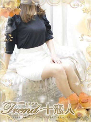 長谷川|十恋人~トレンド~ - 大塚・巣鴨風俗