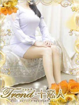 水沢|十恋人~トレンド~で評判の女の子