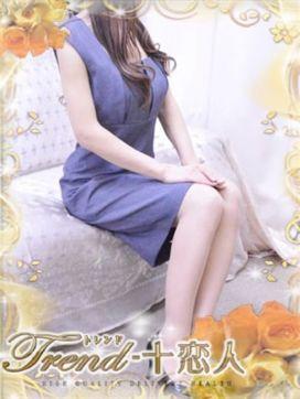 山咲|十恋人~トレンド~で評判の女の子
