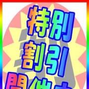 「▽△割引情報!△▽」06/25(月) 21:48   十恋人~トレンド~のお得なニュース