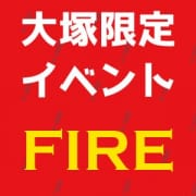 「【ご新規様限定割引23%OFF】」03/26(火) 16:27 | 大塚アテネのお得なニュース