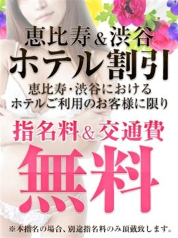 恵比寿&渋谷割引 | THERESE~テレーゼ~ - 恵比寿・目黒風俗