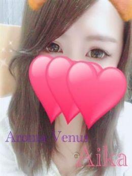 あいか | Aroma Venus - 北九州・小倉風俗