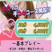 「手コキ・オナクラコース開設!!」10/19(金) 02:35 | Aroma Venusのお得なニュース