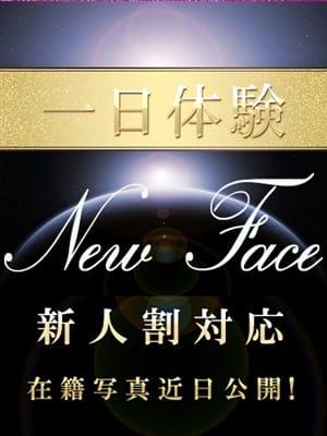 一日体験『期待の新人』|宝石箱-札幌・すすきのデリヘル