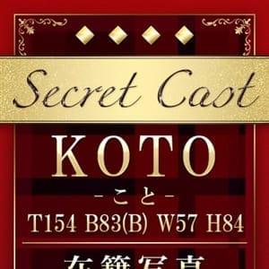 小冬-koto-