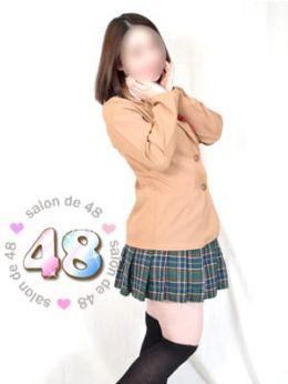 ゆな | サロンド48 - 大塚・巣鴨風俗