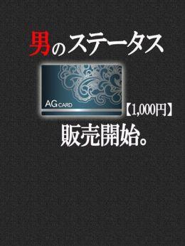 AGカード販売開始! | AGEHA - 名古屋風俗